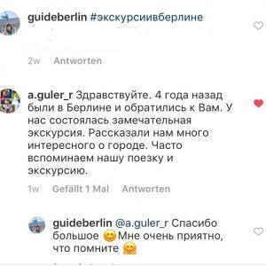 #guideberlin отзыв
